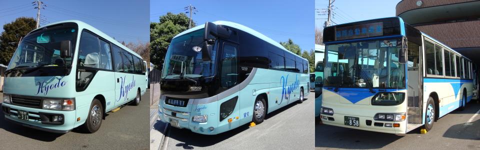 福祉バス・リフト付きバス